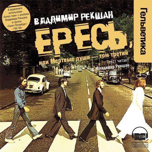 Владимир Рекшан