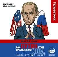 Дмитрий Быков - Как Путин стал президентом США