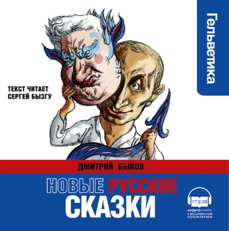 слушать русские танцевальные сборники 2014
