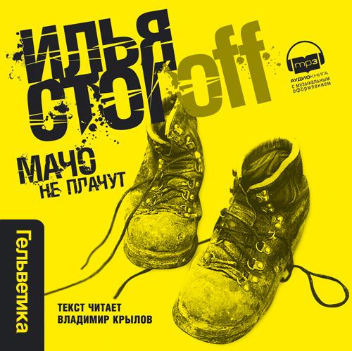 Илья Стогоff Мачо не плачут аудиокниги