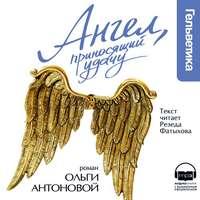 Антонова, Ольга  - Ангел, приносящий удачу