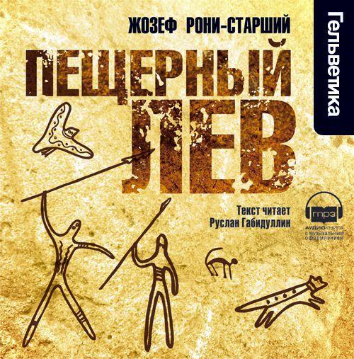 купить Жозеф Анри Рони-старший Пещерный лев по цене 149 рублей