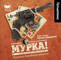 авторов, Коллектив  - Мурка! Русский воровской рассказ