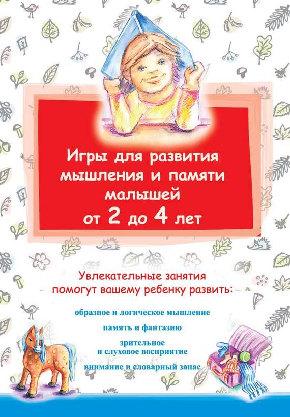Скачать Игры для развития мышления и памяти малышей от 2 до 4 лет бесплатно Автор не указан
