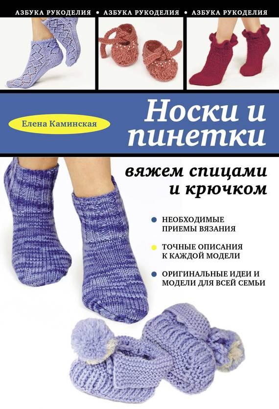 как вязать носок для чайников