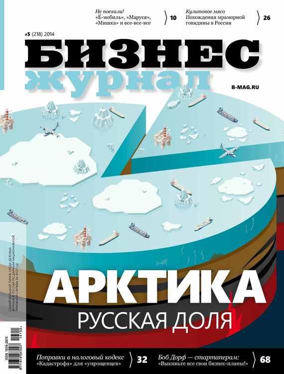 Бизнес-журнал № 05/2014