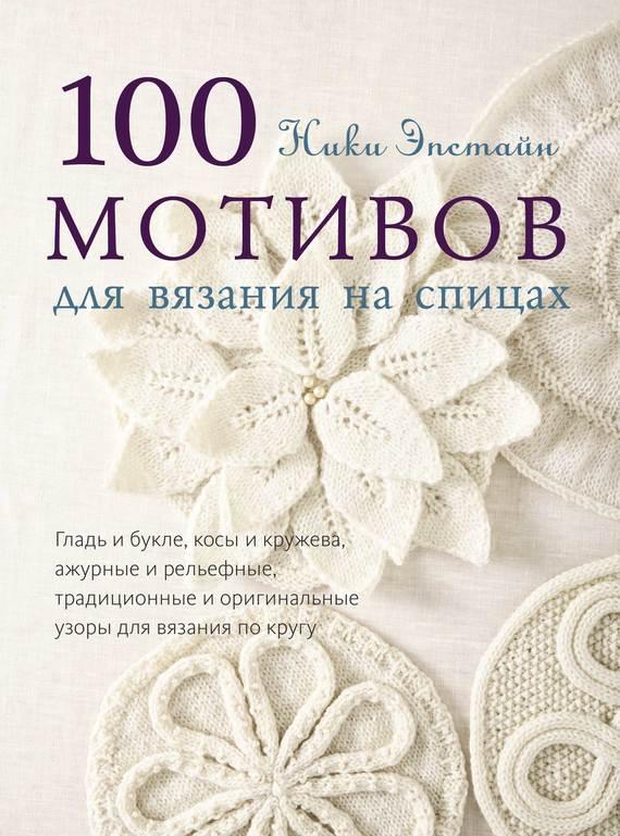 Скачать 100 мотивов для вязания на спицах бесплатно Ники Эпстайн