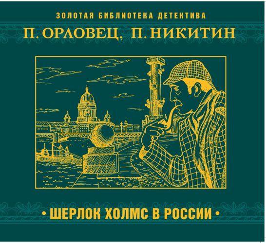 Павел Орловец Шерлок Холмс в России грабёж