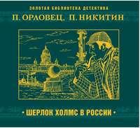Орловец, Павел  - Шерлок Холмс в России