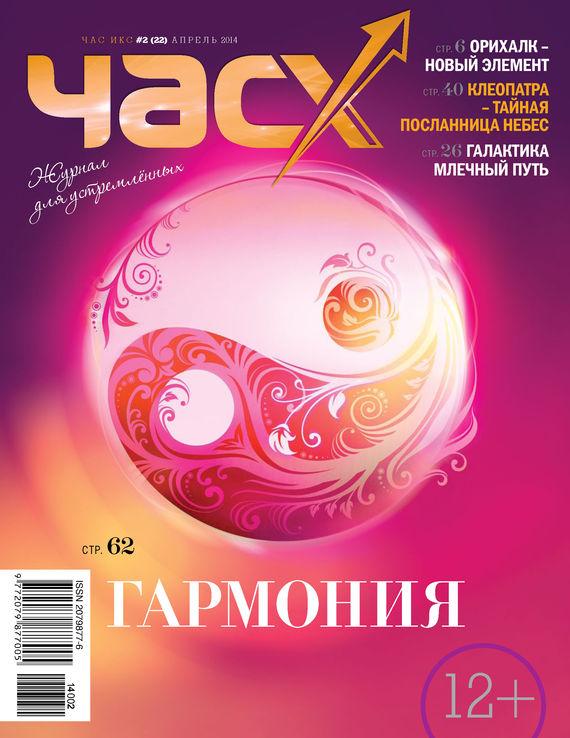 купить Отсутствует Час X. Журнал для устремленных. №2/2014 недорого