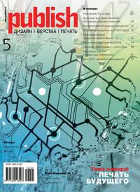 Publish, Журнал  - Журнал Publish /2014