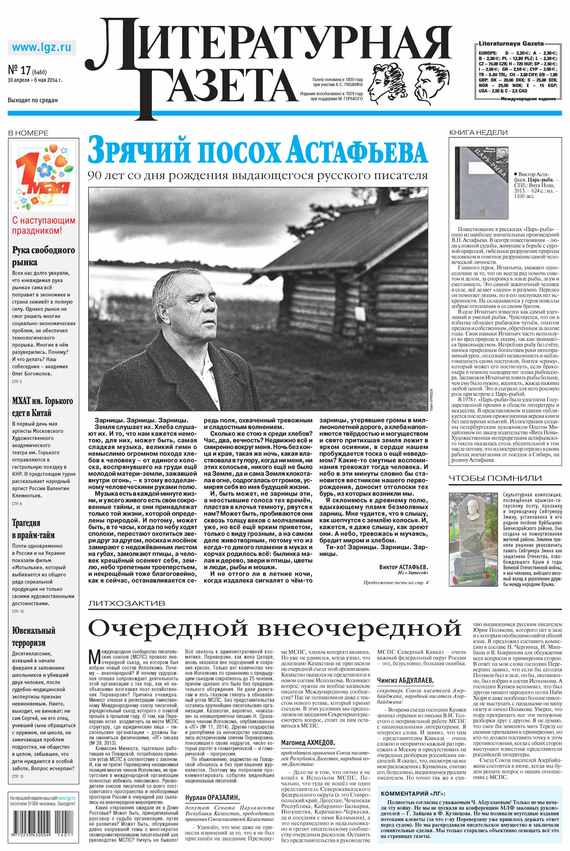 Литературная газета №17 (6460) 2014