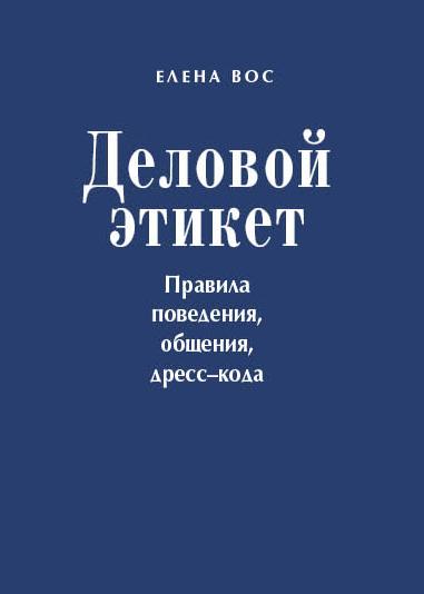 Елена Вос