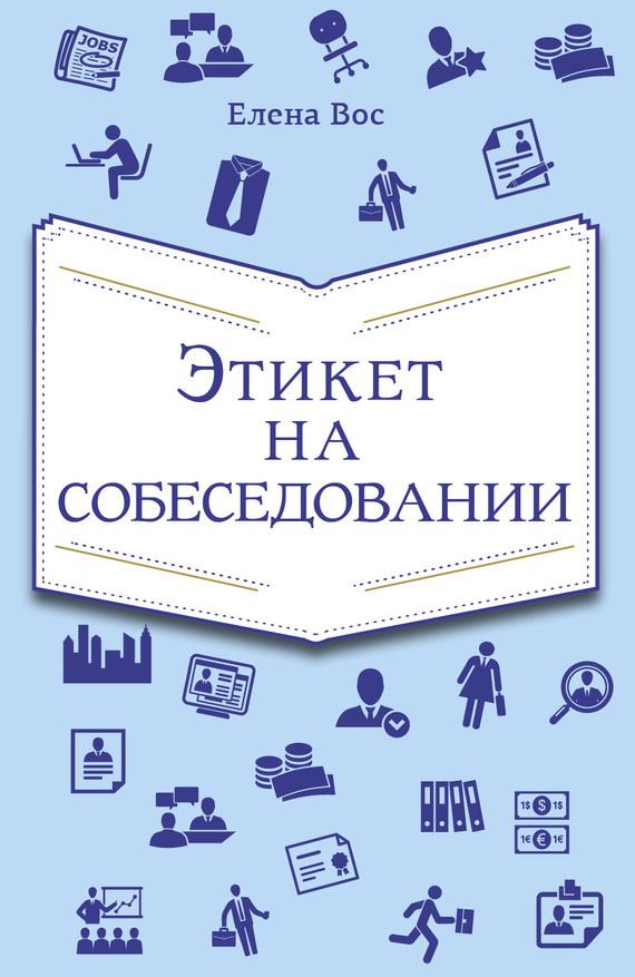 Елена Вос бесплатно