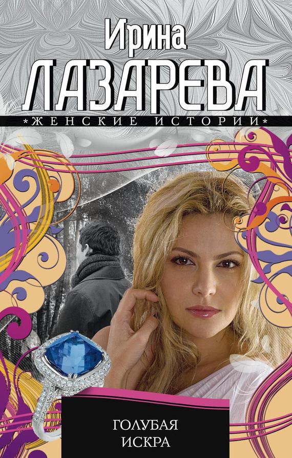 Ирина Лазарева Голубая искра ирина лазарева лось в облаке