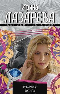 Лазарева, Ирина  - Голубая искра