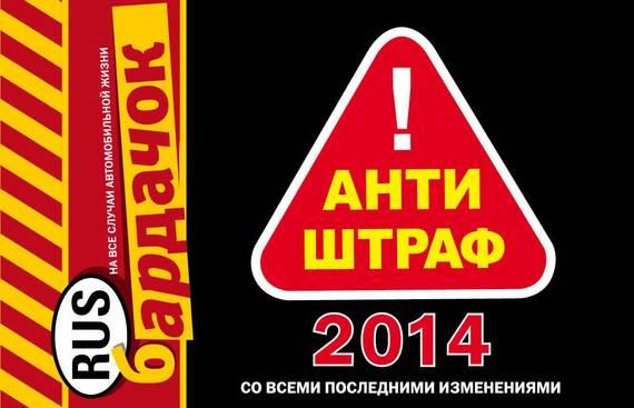 Скачать Антиштраф-2014: со всеми последними изменениями быстро