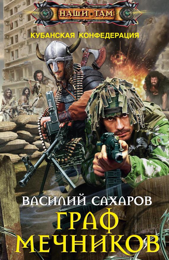 Василий Сахаров Граф Мечников василий сахаров свободные миры