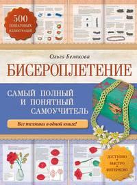 Белякова, Ольга  - Бисероплетение. Самый полный и понятный самоучитель