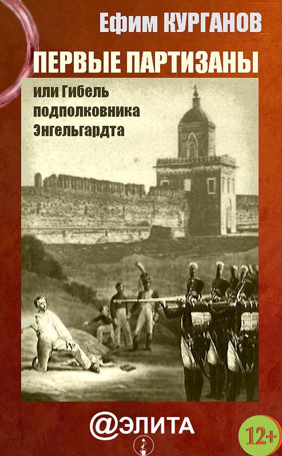 Ефим Курганов - Первые партизаны, или Гибель подполковника Энгельгардта