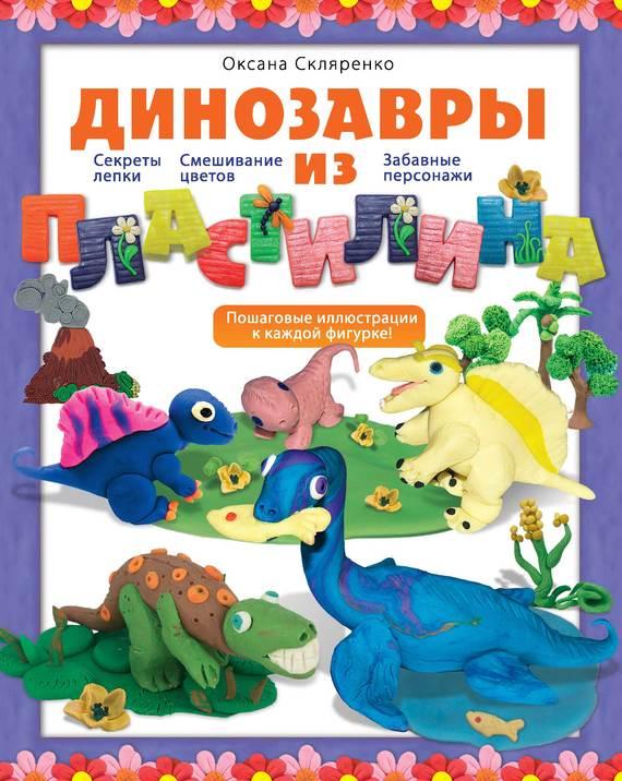 скляренко о а динозавры из пластилина Оксана Скляренко Динозавры из пластилина