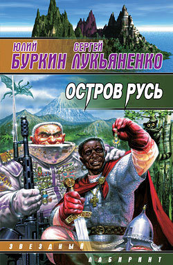 обложка электронной книги Остров Русь (сборник)