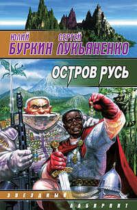 - Остров Русь (сборник)