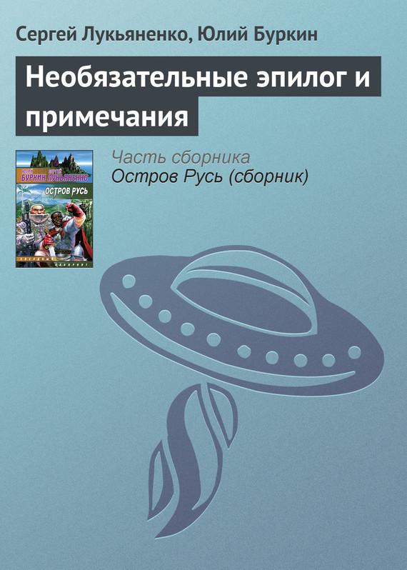 Сергей лукьяненко чистовик скачать бесплатно полную версию