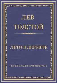 Толстой, Лев  - Полное собрание сочинений. Том 5. Произведения 1856–1859 гг. Лето в деревне