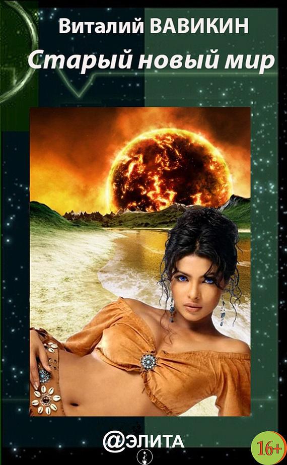 Обложка книги Старый новый мир (сборник), автор Вавикин, Виталий