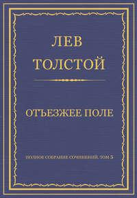 Толстой, Лев  - Полное собрание сочинений. Том 5. Произведения 1856–1859 гг. Отъезжее поле