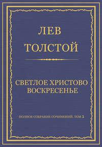 Толстой, Лев  - Полное собрание сочинений. Том 5. Произведения 1856–1859 гг. Светлое Христово Воскресенье