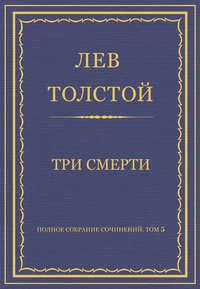 Толстой, Лев  - Полное собрание сочинений. Том 5. Произведения 1856–1859 гг. Три смерти