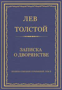 Толстой, Лев  - Полное собрание сочинений. Том 5. Произведения 1856–1859 гг. Записка о дворянстве