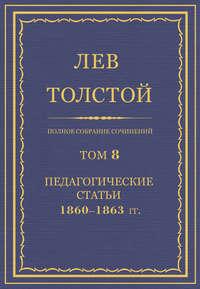 Толстой, Лев  - Полное собрание сочинений. Том 8. Педагогические статьи 1860–1863 гг.