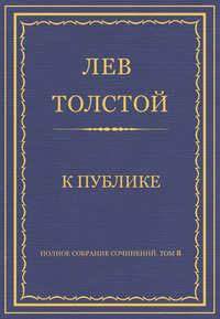 Толстой, Лев  - Полное собрание сочинений. Том 8. Педагогические статьи 1860–1863 гг. К публике