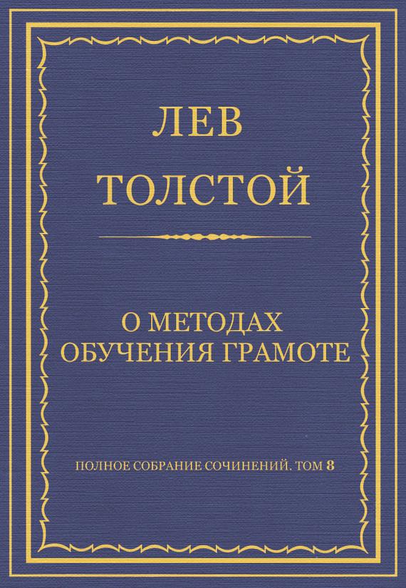 Полное собрание сочинений. Том 8. Педагогические статьи 1860–1863 гг. О методах обучения грамоте