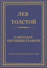 Толстой, Лев  - Полное собрание сочинений. Том 8. Педагогические статьи 1860–1863 гг. О методах обучения грамоте