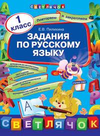 Пилихина, Е. В.  - Задания по русскому языку. 1 класс