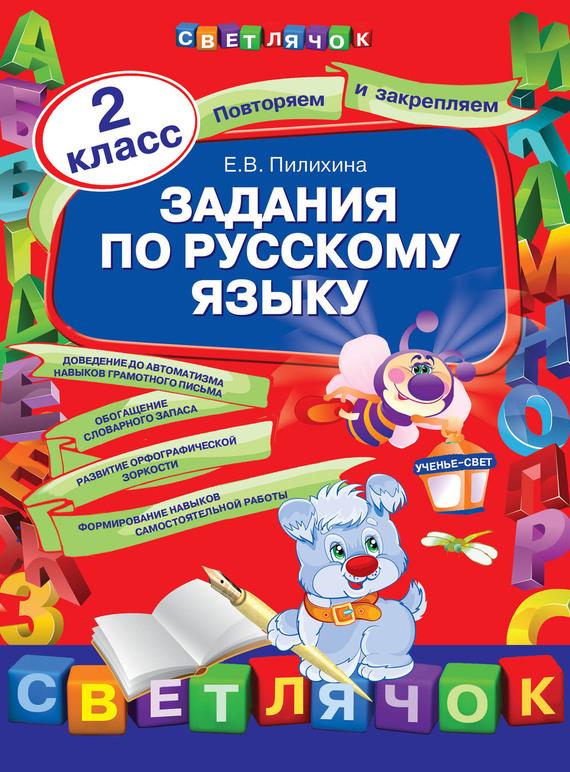 Е. В. Пилихина Задания по русскому языку. 2 класс никитина е правописание безударных гласных в корне для начальной школы