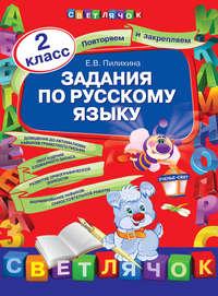 Пилихина, Е. В.  - Задания по русскому языку. 2 класс