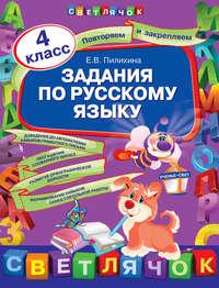 Пилихина, Е. В.  - Задания по русскому языку. 4 класс