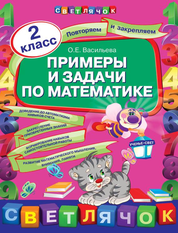 Обложка книги Примеры и задачи по математике. 2 класс, автор Васильева, О. Е.