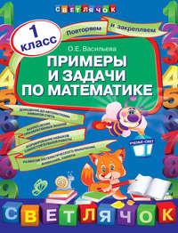 - Примеры и задачи по математике. 1 класс