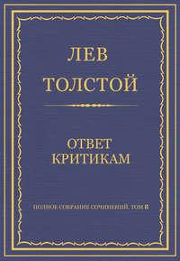 Толстой, Лев  - Полное собрание сочинений. Том 8. Педагогические статьи 1860–1863 гг. Ответ критикам