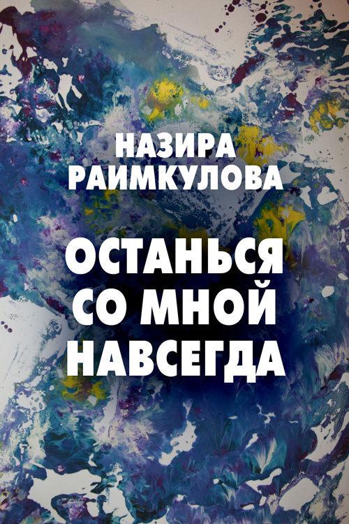 Обложка книги Останься со мной навсегда, автор Раимкулова, Назира