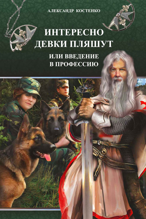 захватывающий сюжет в книге Александр Костенко