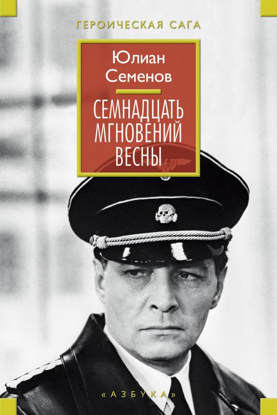 Юлиан Семенов - Семнадцать мгновений весны (сборник)