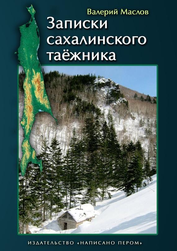 Книга. Записки сахалинского таёжника (сборник)