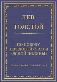 Толстой, Лев  - Полное собрание сочинений. Том 8. Педагогические статьи 1860–1863 гг. По поводу передовой статьи «Ясной Поляны»